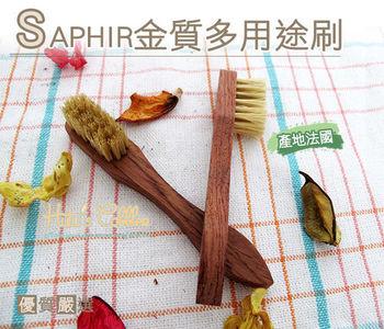 ○糊塗鞋匠○ 優質鞋材 P31 法國SAPHIR金質多用途刷