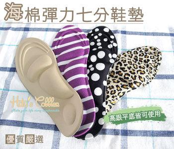 ○糊塗鞋匠○ 優質鞋材 C60 海棉七分彈力鞋墊(3雙/組)