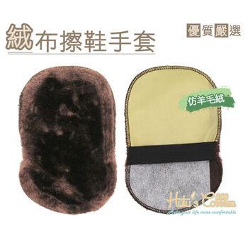 ○糊塗鞋匠○ 優質鞋材 L67 絨面擦鞋手套(5個/組)