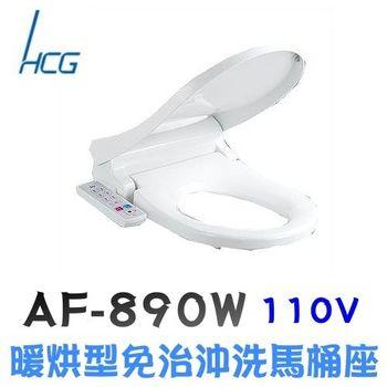 【和成】AF890W 暖烘型免治沖洗馬桶座110V(加長型-便座尺寸470mm)