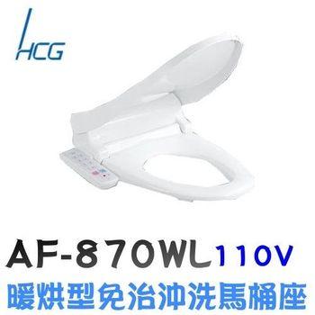 【和成】AF870WL 暖烘型免治沖洗馬桶座110V(加長型-便座尺寸470m)