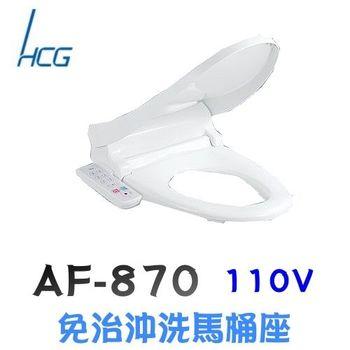 【和成】AF870免治沖洗馬桶座110V(標準型-便座尺寸440mm)