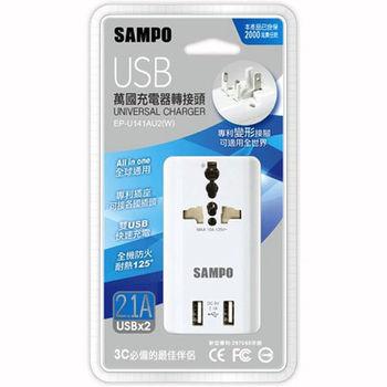 【SAMPO聲寶】雙USB萬國充電器轉接頭 EP-U141AU2