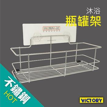 【VICTORY】不鏽鋼無痕沐浴瓶罐架