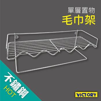 【VICTORY】不鏽鋼單層置物毛巾架
