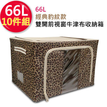 【Life Queen】66L豹紋款雙開前視窗牛津布收納箱10件組(BOF013)