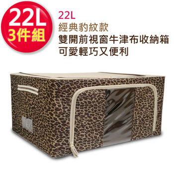 【Life Queen】22L豹紋款雙開前視窗牛津布收納箱-3件組(BOF023)