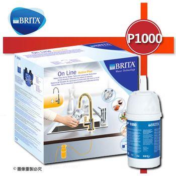 《德國BRITA》On Line P1000硬水軟化型濾水器