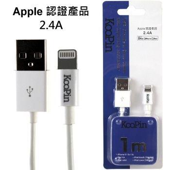 KooPin 蘋果認證 iPhone 6 / 6 PLUS / 5 5S 傳輸充電線