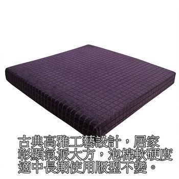 【巴芙洛】如意厚坐墊紫色55公分×55公分厚度6公分