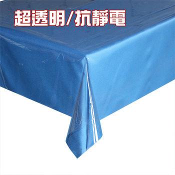 【巴芙洛】超透明防水桌巾135×180