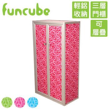 【funcube方塊躲貓】夏艷2號三層門櫃