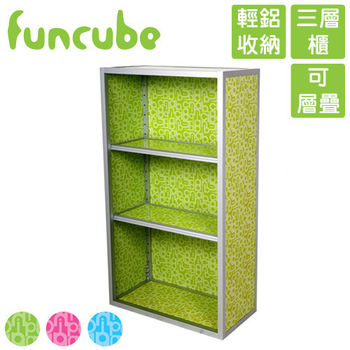 【funcube方塊躲貓】夏艷2號三層櫃