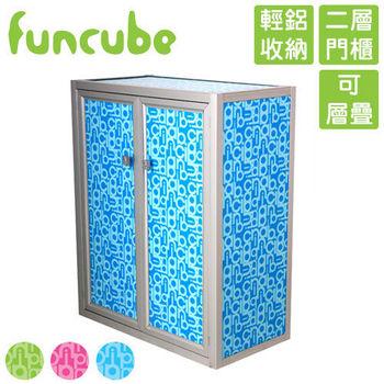 【funcube方塊躲貓】夏艷2號二層門櫃