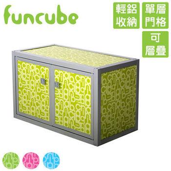 【funcube方塊躲貓】夏艷2號單層門格