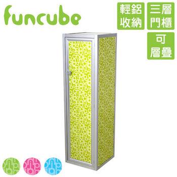 【funcube方塊躲貓】夏艷1號三層門櫃