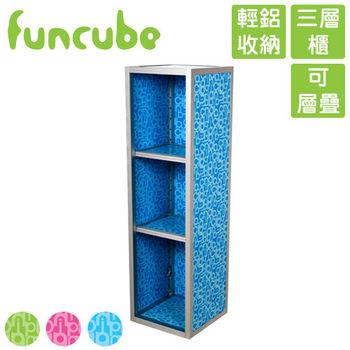 【funcube方塊躲貓】夏艷1號三層櫃