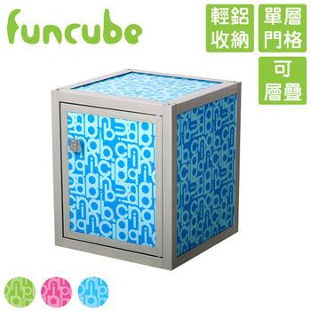 【funcube方塊躲貓】夏艷1號單層門格