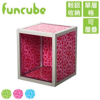 【funcube方塊躲貓】夏艷1號單層格