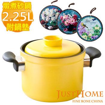 【Just Home】樂彩繽紛燉煮砂鍋2.25L(附鍋墊)