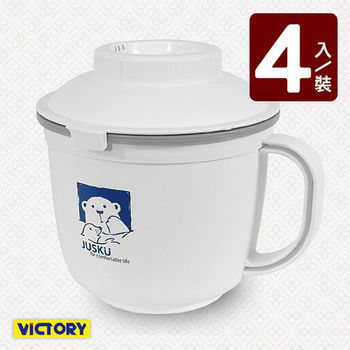 【VICTORY】個人煮飯杯#650ml(4入組)