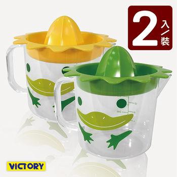 【VICTORY】青蛙手動榨汁器(2入組)