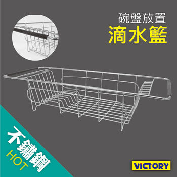 【VICTORY】不鏽鋼多功能碗盤瀝水架