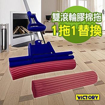【VICTORY】雙滾輪膠棉拖把(1支1替換)