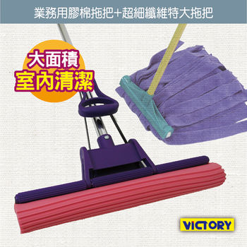 【VICTORY】業務用特大膠棉拖把+超細纖維特大拖把(大面積室內清潔)