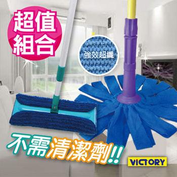 【VICTORY】家用清潔超推組(不沾手超細纖維旋轉拖把+奈米魔術拖把)