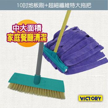 【VICTORY】超細纖維特大拖把+10吋地板刷(中大面積家庭餐廳清潔)