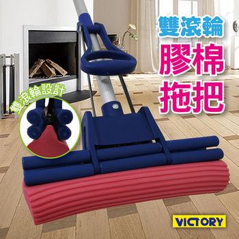 【VICTORY】雙滾輪膠棉拖把