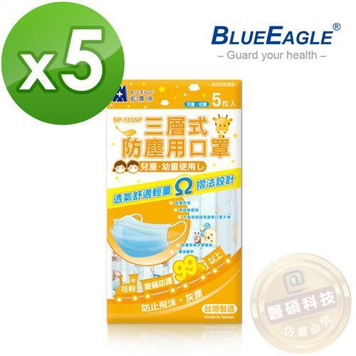 【藍鷹牌】台灣製 兒童彩色寶貝熊 三層式無毒油墨水針布防塵口罩 隨身包 5包(5片/包)