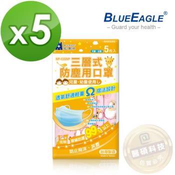 【藍鷹牌】台灣製 超可愛彩色QQ羊 兒童三層式無毒油墨水針布防塵口罩 隨身包 5包(5片/包)