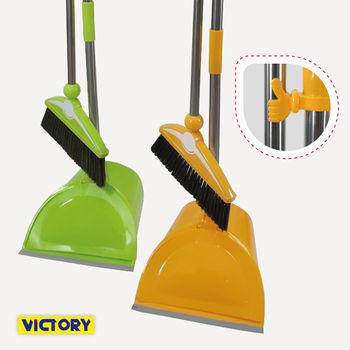 【VICTORY】防風掃把畚斗組