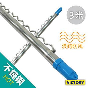 【VICTORY】波浪防風不鏽鋼複合管曬衣桿(3米長)#1228025