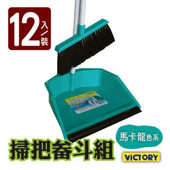 【VICTORY】掃把畚斗組/馬卡龍色系(12入組)