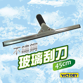 【VICTORY】不鏽鋼玻璃刮刀(45cm)