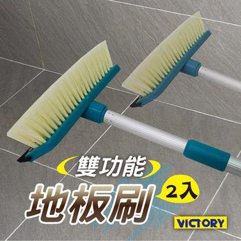【VICTORY】雙功能伸縮地板刷(2入組)