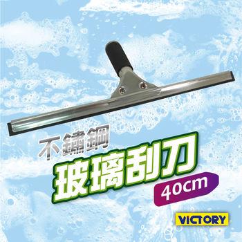 【VICTORY】不鏽鋼玻璃刮刀(40cm)