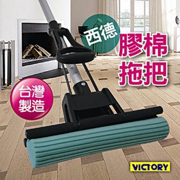 【VICTORY】西德膠棉拖把(100%台灣製造)