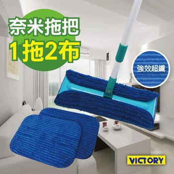 【VICTORY】奈米魔術拖把(1拖2布)