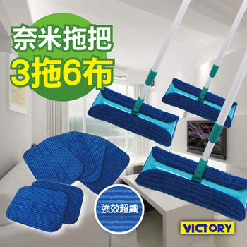 【VICTORY】奈米魔術拖把(3拖6布)