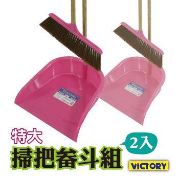【VICTORY】特大掃把畚斗組(2入組)