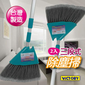 【VICTORY】三段式除塵掛勾掃把(2入組)