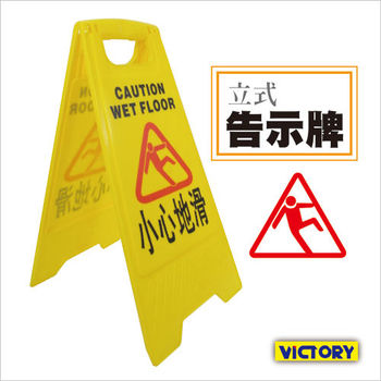 【VICTORY】立式告示牌