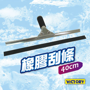 【VICTORY】橡膠刮條40cm-5入組(適用不鏽鋼玻璃刮刀)