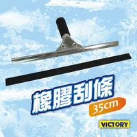 ~VICTORY~橡膠刮條35cm ^#45 5入組 ^#40 不鏽鋼玻璃刮刀 ^#41