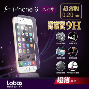 LOBOS LB-GP6 超薄保護貼  for iPhone 6 4.7吋