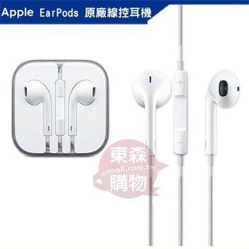 Apple EarPods 雙耳線控原廠耳機 (iPhone 6/5s/5...)